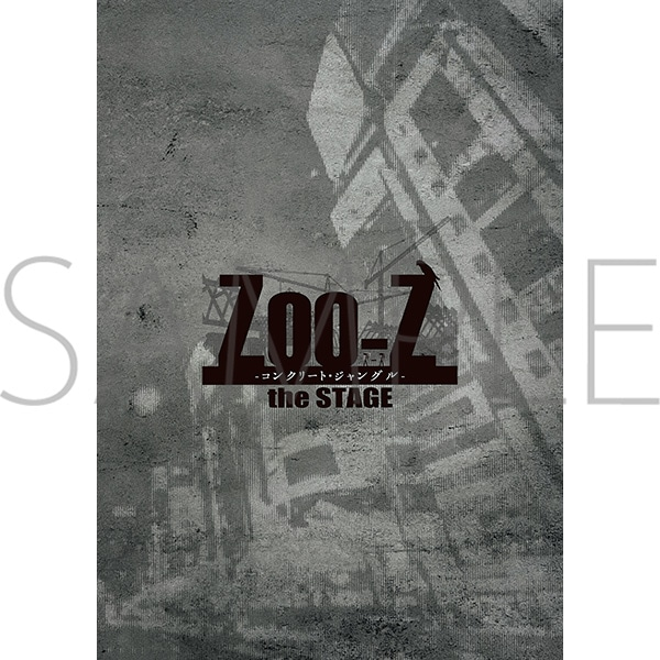 Zoo-Z the STAGE-コンクリート・ジャングル- パンフレット