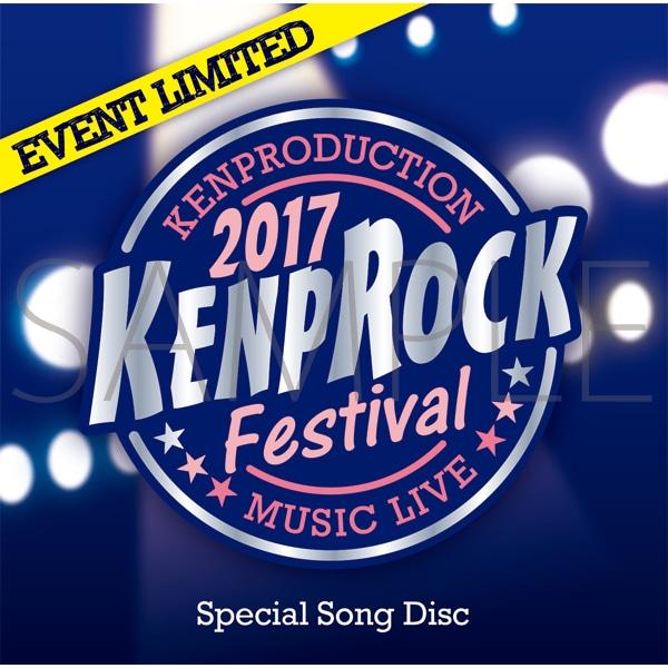 KENPROCK Festival 2017  KENPROCK Festival 2017 Special Song CD