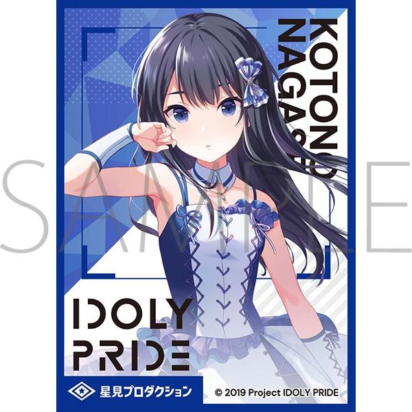 きゃらスリーブコレクション マットシリーズ IDOLY PRIDE 長瀬琴乃(No.MT960)