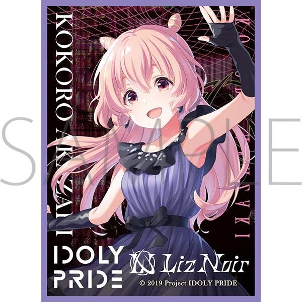 きゃらスリーブコレクション マットシリーズ IDOLY PRIDE 赤崎こころ(No.MT976)
