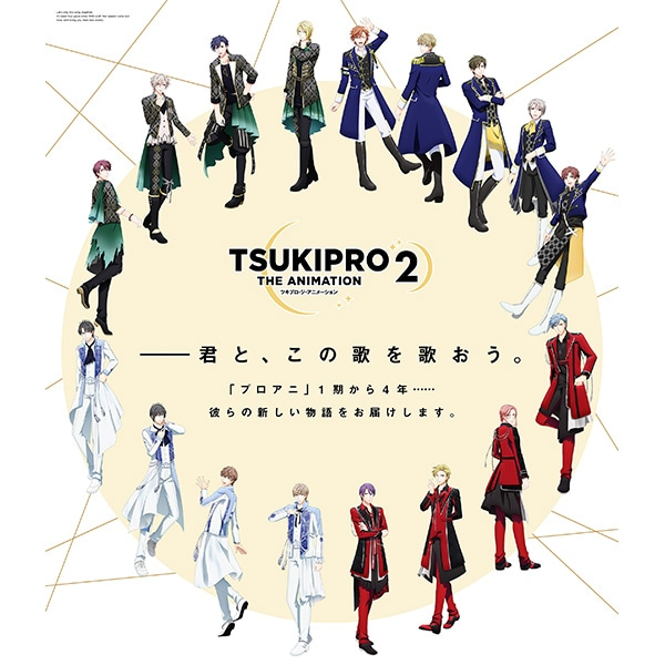 TSUKIPRO THE ANIMATION 2 BD全巻予約特典「プロアニ2」セット