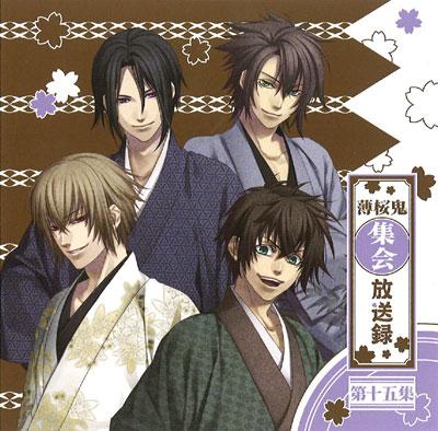 薄桜鬼集会 放送録 第十五集
