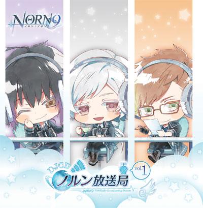 「NORN9 ノルン+ノネット」WEBラジオ DJCD ノルン放送局 vol.1