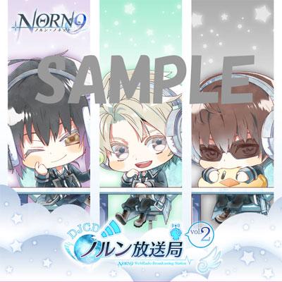 「NORN9 ノルン+ノネット」WEBラジオ DJCD ノルン放送局 vol.2