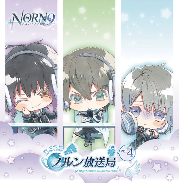 「NORN9 ノルン+ノネット」WEBラジオ DJCD ノルン放送局 vol.4