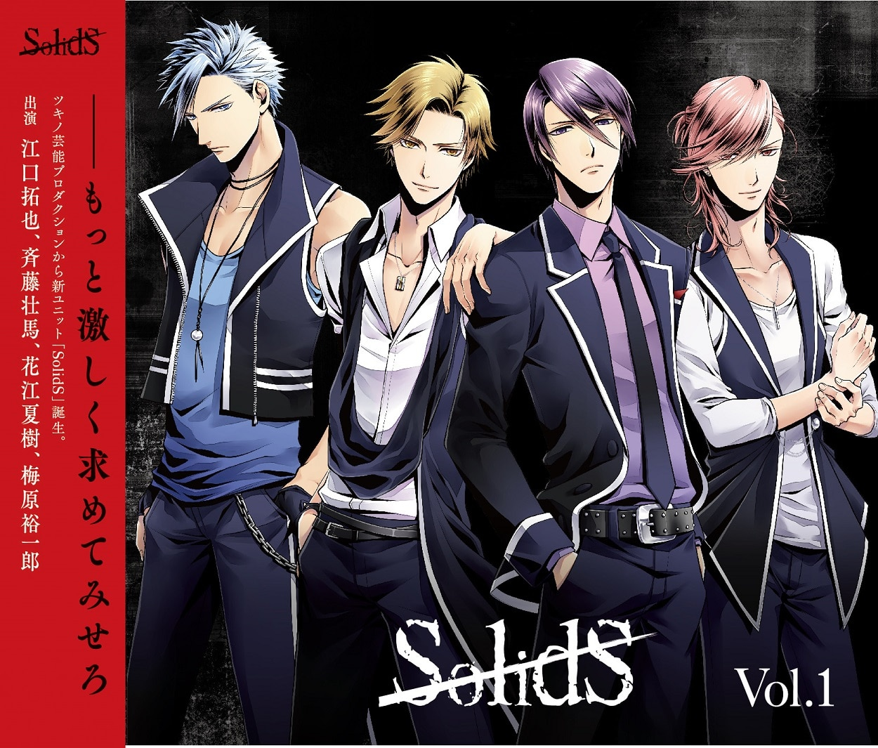 「SolidS」vol.1