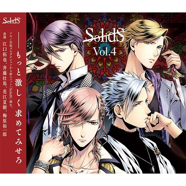 「SolidS」vol.4