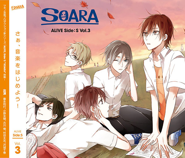 「Alive」その3 Side.S