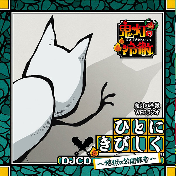 鬼灯の冷徹WEBラジオひとにきびしくDJCD〜地獄の公開録音〜