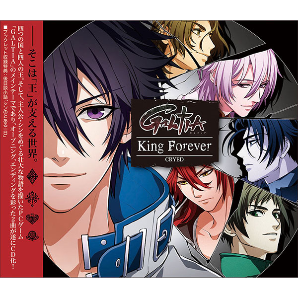 GALTIA主題歌CD「King Forever」