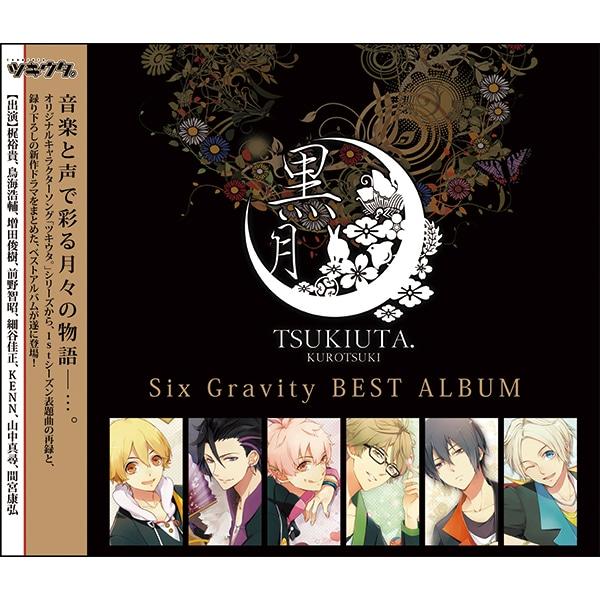 ツキウタ。シリーズ SixGravityベストアルバム「黒月」アニメイト&アンテナショップ限定盤