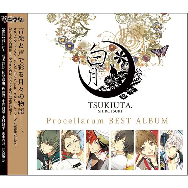 ツキウタ。シリーズ Procellarumベストアルバム「白月」通常盤