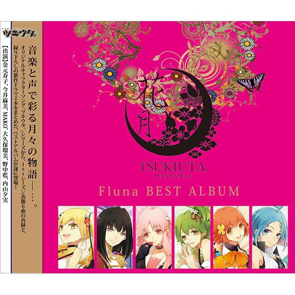 ツキウタ。シリーズ Flunaベストアルバム「花月」アニメイト&アンテナショップ限定盤