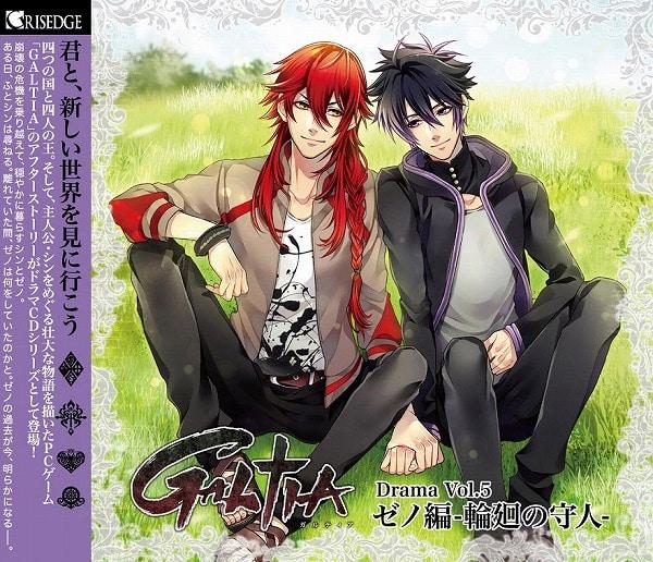 GALTIA ドラマCD Vol.5 ゼノ編‐輪廻の守人‐