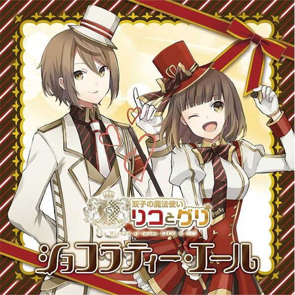 双子の魔法使いリコとグリ「ショコラティー・エール」