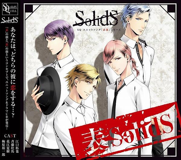 SQ ユニットソング「表裏」シリーズ 『表SolidS』