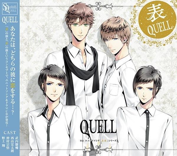 SQ ユニットソング「表裏」シリーズ 『表QUELL』