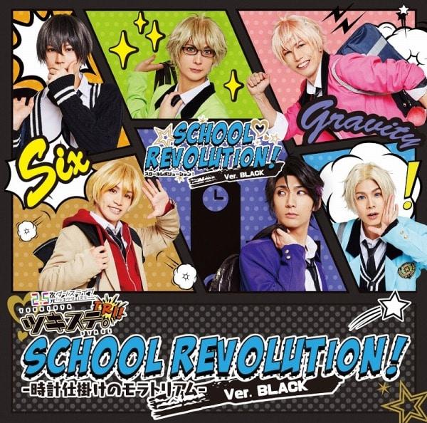 2.5次元ダンスライブ「ツキウタ。」ステージ TRI!メインテーマ「SCHOOL REVOLUTION! −時計仕掛けのモラトリアム−」Ver.BLACK