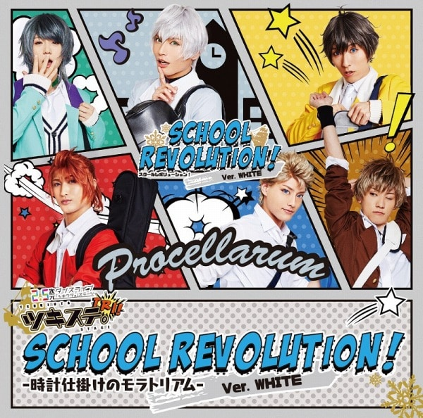 2.5次元ダンスライブ「ツキウタ。」ステージ TRI!メインテーマ「SCHOOL REVOLUTION! −時計仕掛けのモラトリアム−」Ver.WHITE