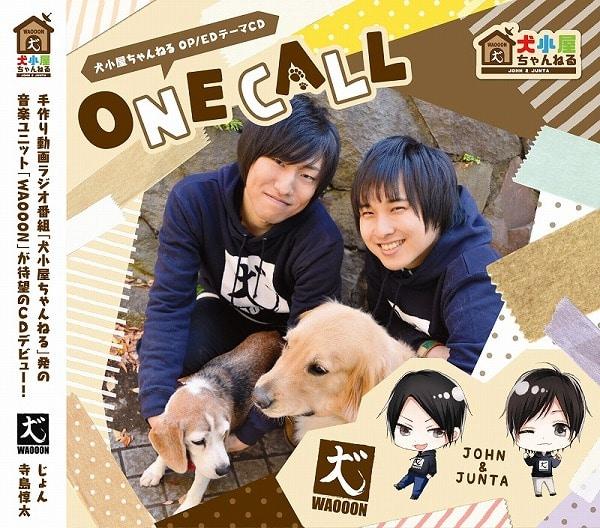 犬小屋ちゃんねる OP/ED CD「ONE CALL」