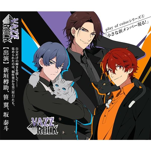 「VAZZROCK」play of colorシリーズ�@「小さな新メンバー現る!」