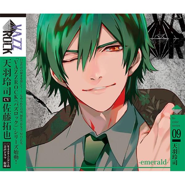 「VAZZROCK」bi-colorシリーズ�H「天羽玲司-emerald-」