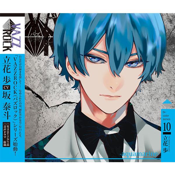 「VAZZROCK」bi-colorシリーズ�I「立花 歩-aquamarine-」