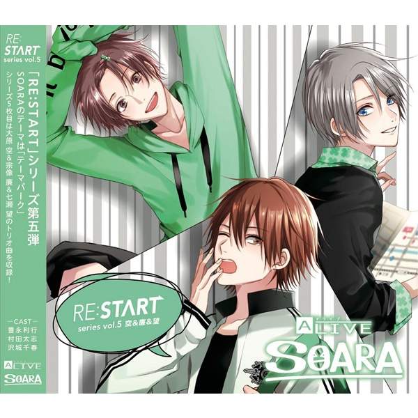 ALIVE SOARA 「RE:START」 シリーズ�D