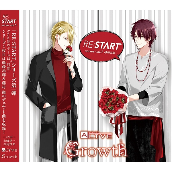 ALIVE Growth 「RE:START」 シリーズ�@