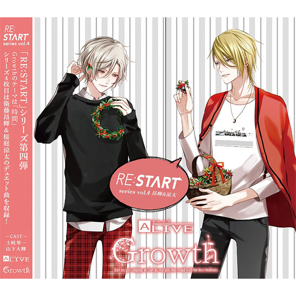 ALIVE Growth 「RE:START」 シリーズ�C