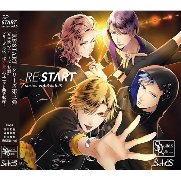 SQ SolidS 「RE:START」 シリーズ�B