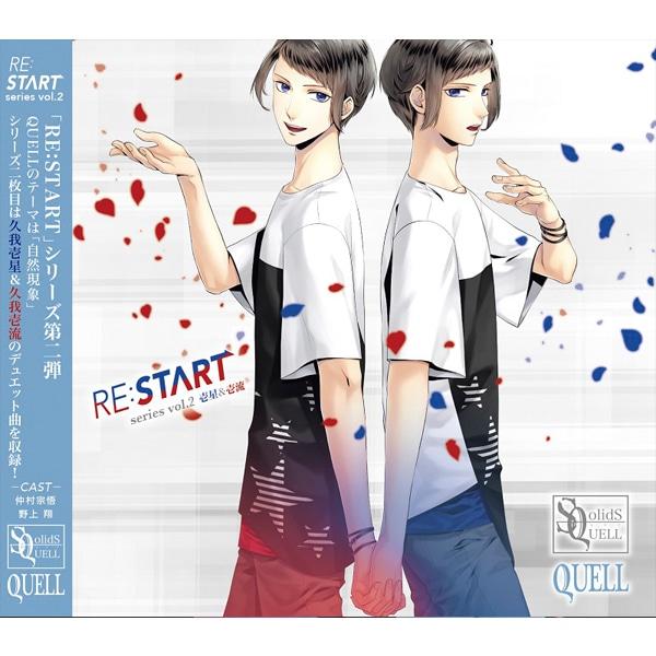 SQ QUELL 「RE:START」 シリーズ�A