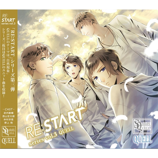 SQ QUELL 「RE:START」 シリーズ�B