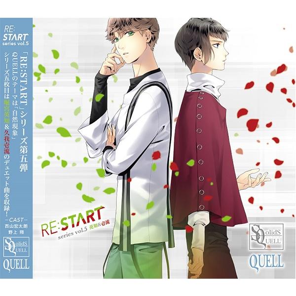 SQ QUELL 「RE:START」 シリーズ�D