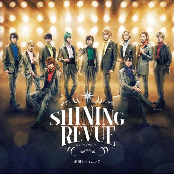 舞台「劇団シャイニング from うたの☆プリンスさまっ♪ 『SHINING REVUE』レビューソングコレクション」
