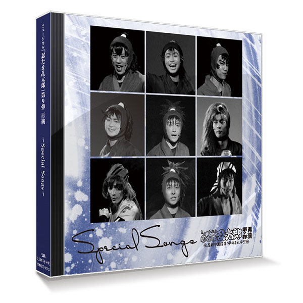 CD『ミュージカル「忍たま乱太郎」第9弾再演〜Special Songs〜』