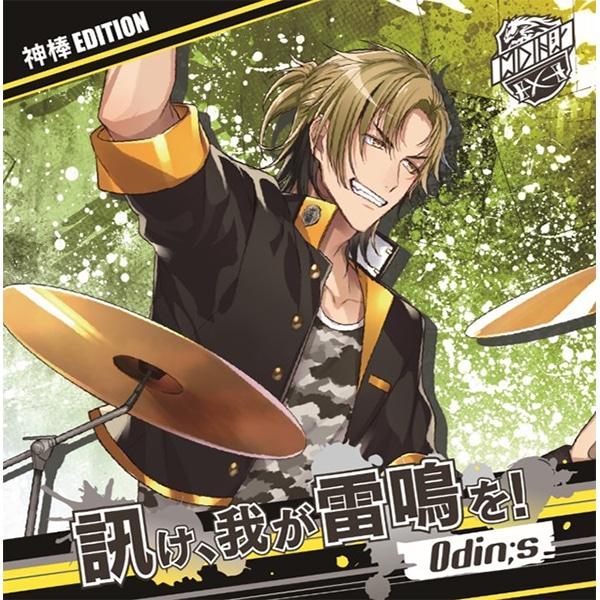 【CD】GANG×ROCK 皇位争奪トーナメント ENTRY01 Odin;s(オーディンズ)『訊け、我が雷鳴を!』 神棒EDITION