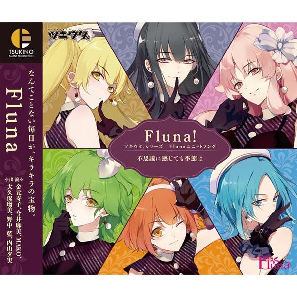 ツキウタ。シリーズ Flunaユニットソング「Fluna!」