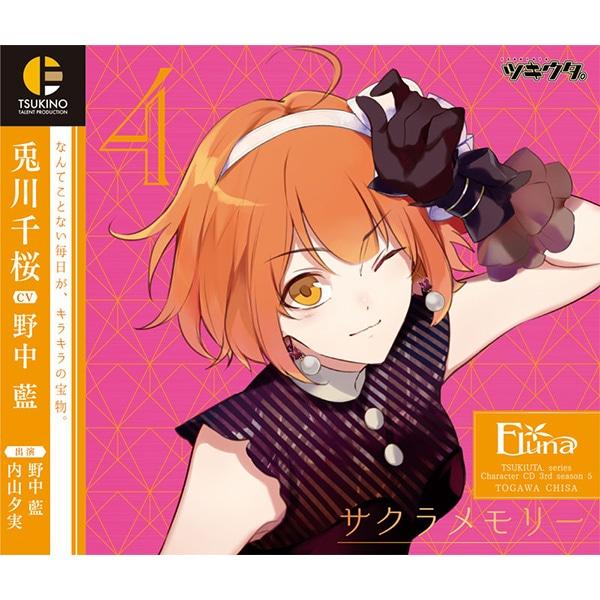 「ツキウタ。」キャラクターCD・3rdシーズン5 兎川千桜「サクラメモリー」(CV:野中 藍)