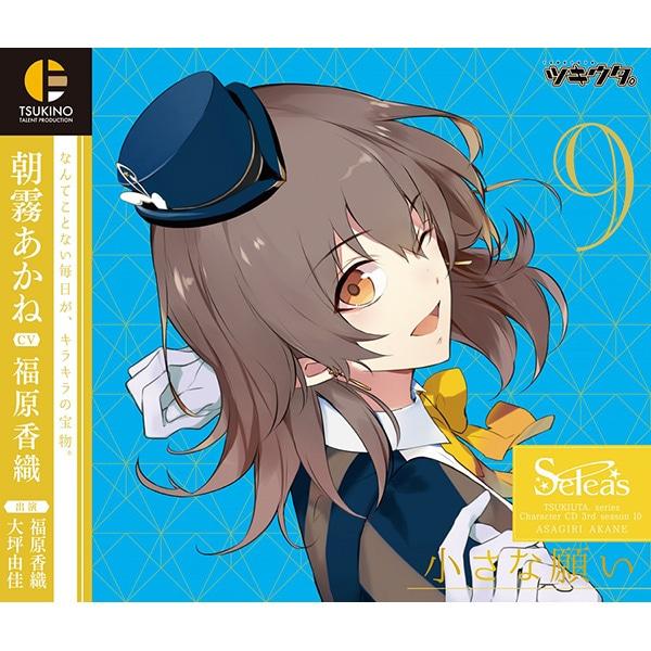 ツキウタ。キャラクターCD・3rdシーズン10 朝霧あかね「小さな願い」(CV:福原香織)
