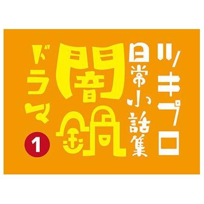ツキプロ日常小話集 「闇鍋ドラマ」�@