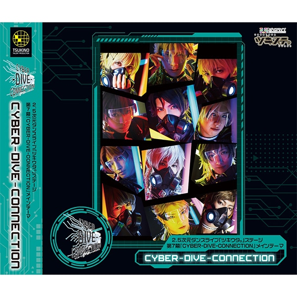 2.5次元ダンスライブ「ツキウタ。」ステージ 第7幕『CYBER-DIVE-CONNECTION』 メインテーマ「CYBER-DIVE-CONNECTION」【CD】