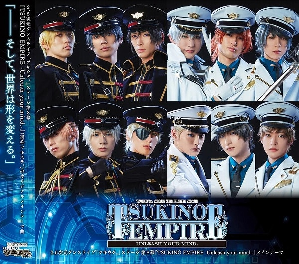 【CD】「ツキステ。」第8幕『TSUKINO EMPIRE -Unleash your mind.-』メインテーマ「TSUKINO EMPIRE -Unleash your mind.-」