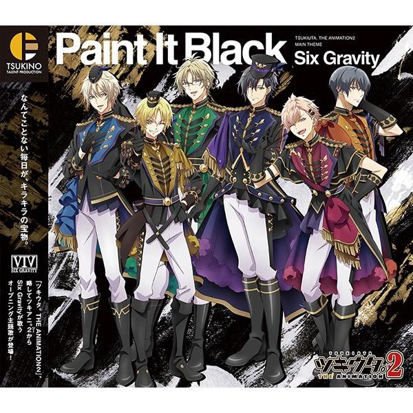『ツキウタ。THE ANIMATION2』主題歌「Paint It Black」/Six Gravity