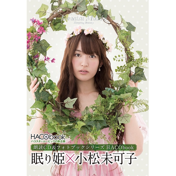【CD】HACObook 2ndシーズン「眠り姫×小松未可子」