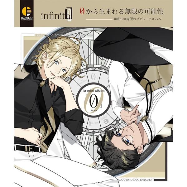 【CD】infinit0 1stミニアルバム「0(ゼロ)」