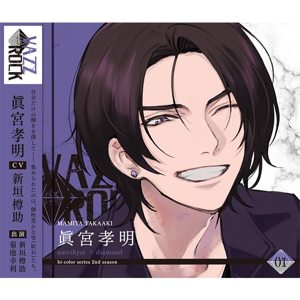 【CD】「VAZZROCK」bi-colorシリーズ2ndシーズン�@「眞宮孝明-amethyst×diamond-」