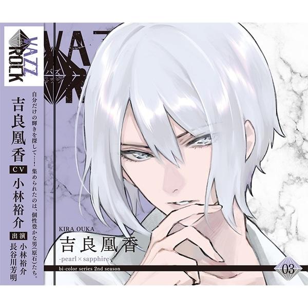 【CD】「VAZZROCK」bi-colorシリーズ2ndシーズン�B「吉良凰香-pearl×sapphire-」
