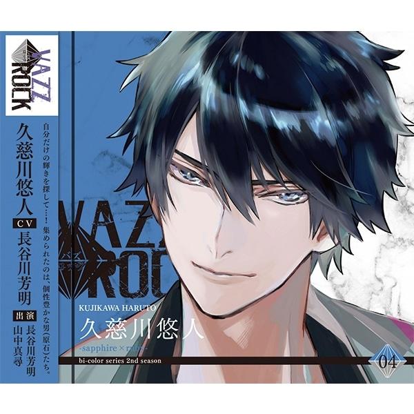 【CD】「VAZZROCK」bi-colorシリーズ2ndシーズン�C「久慈川悠人-sapphire×ruby-」