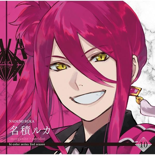 【CD】「VAZZROCK」bi-colorシリーズ2ndシーズン�I「名積ルカ-morganite×peridot-」